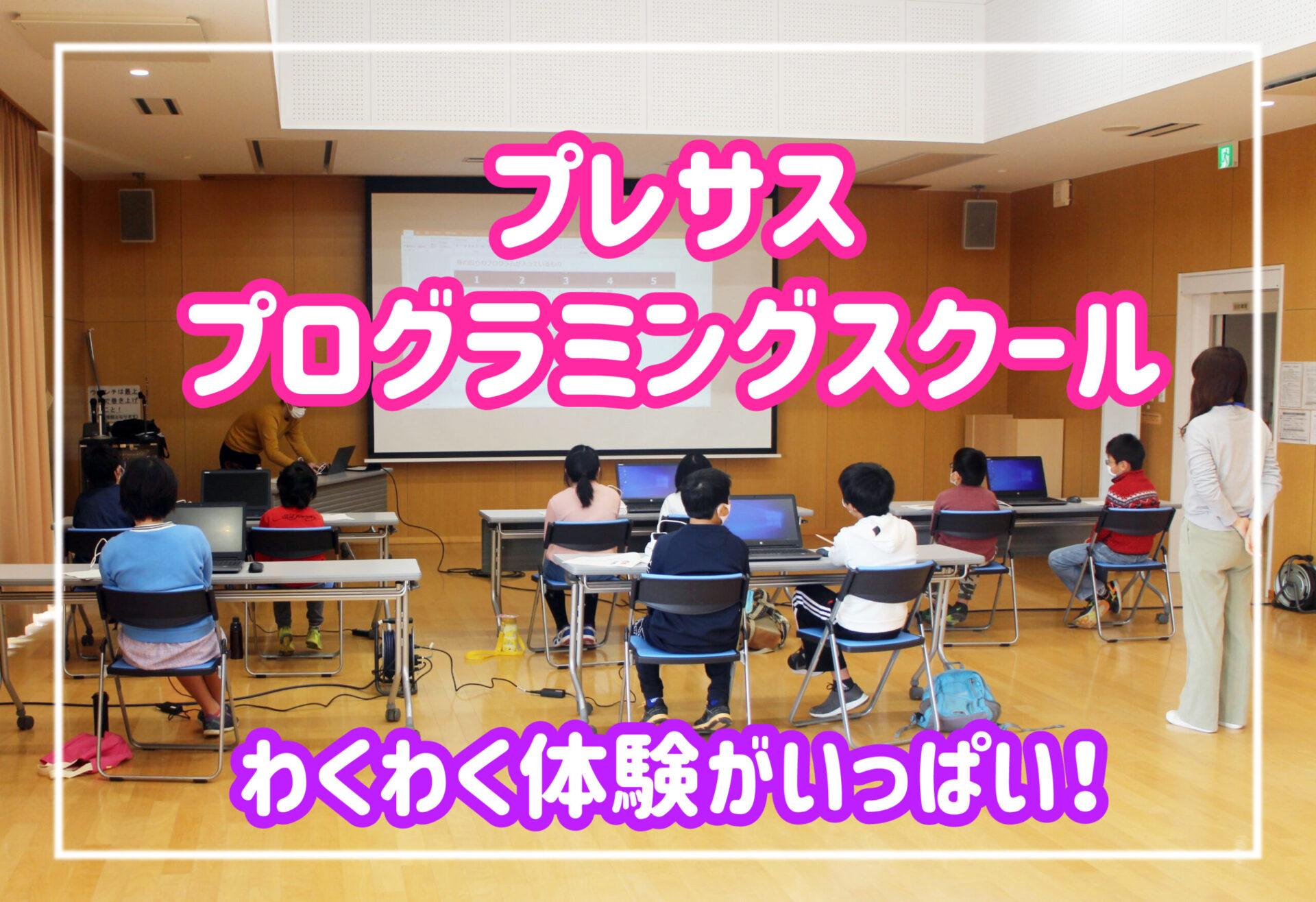 プレサスプログラミングスクール